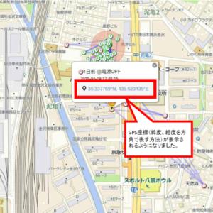 GPS座標(緯度経度)
